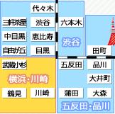 品川 五反田 蒲田 渋谷 代々木 恵比寿